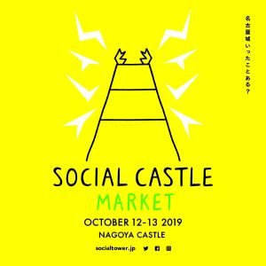 10/12(土)、10/13(日)の2日間【SOCIAL CASTLE MARKET】に出店します。